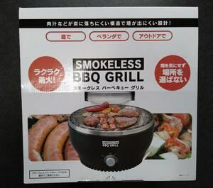 ゜*☆ 送料無料 ☆ 新品 / 未使用 ☆ SMOKELESS BBQ GRILL スモークレス バーベキュー グリル ☆*゜