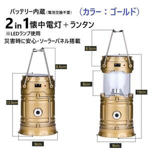 送料無料【color:ゴールド】充電式 LEDランタン 懐中電灯 ソーラーパネル搭載 2in1給電方法