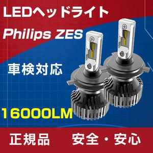 明るさカット完璧 ホンダ ライフ H10.10~H16.9 JB1・2 車検対応16000LM PHILIPS ZES H4 Hi/Lo 6500K LEDヘッドライト 1年保証