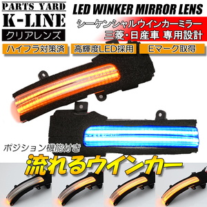[ blue position ] GG2W Outlander PHEV sequential LED winker mirror lens [ clear ] door mirror . star current . MMC mirror