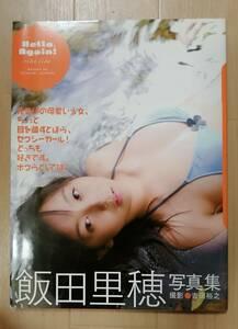 《写真集》直筆サイン入り・飯田里穂「Hello Again!」/帯付き・ソフトカバー・ワンオーナー品