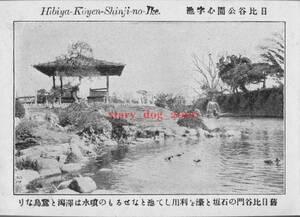 複製復刻 絵葉書/古写真 東京 日比谷公園心字池 噴水 明治期 TMA_002
