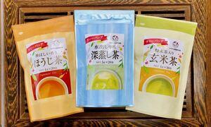 【産地直売】ティーバッグ3種セット!深蒸し茶 ほうじ茶 玄米茶 静岡 牧之原
