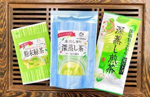 【産地直売】深蒸し茶3種飲み比べ!粉末&水出し&八十八夜 静岡 牧之原