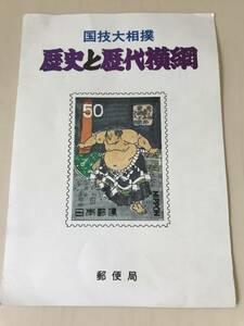 相撲切手 日本最強の横綱 千代の富士 切手&手形 サイン 昭和57年1月10日