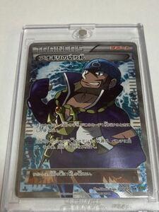 アオギリの切り札 077/070 XY5 1ED サポート ポケモンカードゲーム ポケモンカード ポケカ SR スーパーレア