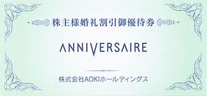 AOKI アニヴェルセル 株主優待券(婚礼割引券)