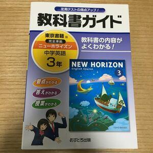 教科書ガイド 中学英語3年 東京書籍版/文理
