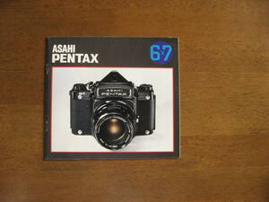 ASAHI PENTAX 6×7 catalog [ postage included ] 1974 year ( Showa era 49 year )2 month thing 31 page also cotton plant .6×7 strongest catalog