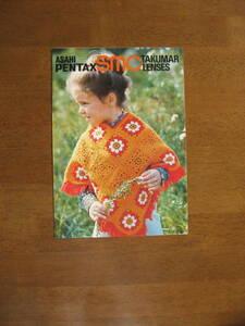 ASAHI PENTAX SMCtak mare nz catalog [ postage included ] 1974 year ( Showa era 49 year )2 month thing