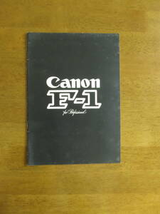 Canon F-1 latter term type catalog [F-1 strongest catalog / postage included ] 1976( Showa era 51) year 12 month at that time. thing