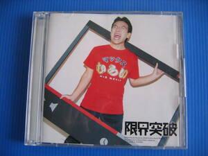 CD■特価処分■限界突破 (初回生産限定盤)(DVD付) マックスむらい■No5813