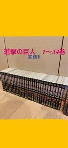 進撃の巨人  全巻セット 1〜34巻