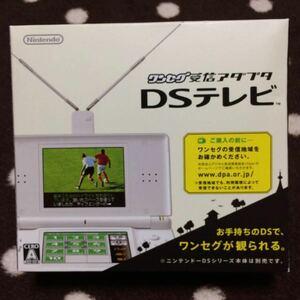 最終値下げいたしました!【新品・未使用】 ワンセグ受信アダプタ DSテレビ Nintendo 任天堂