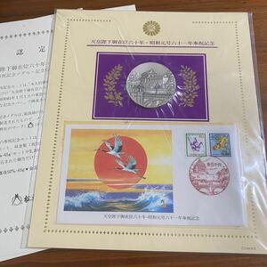 天皇陛下御在位60年記念 純銀メダル 65g