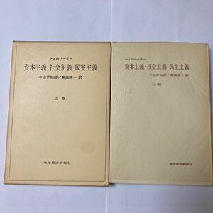 資本主義社会主義民主主義(上巻) シュンペーター著 東洋経済新報社