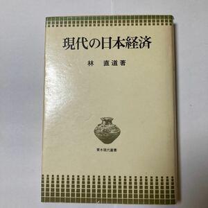 現代の日本経済 林直道著 青木現代叢書
