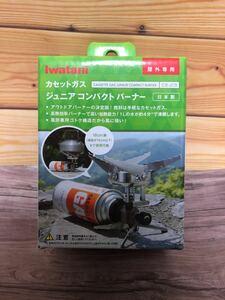 【新品】イワタニ ジュニアコンパクトバーナー CB-JCB iwatani カセットガス  岩谷産業  アウトドア キャンプ