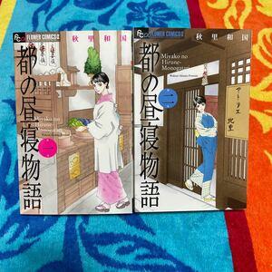 (単品) 都の昼寝物語_全2巻セット/(フラワーコミックスアルファ) (小学館)