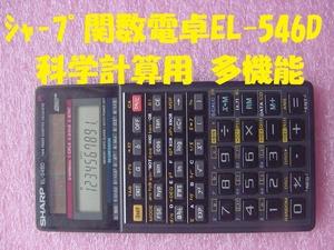 21159★☆シャープ関数電卓EL-546D 科学計算用 多機能