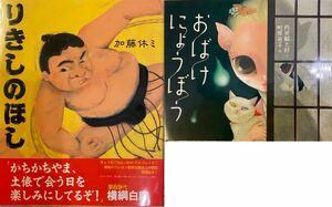 絵本2冊 おばけにょうぼう 内田麟太郎著、りきしのほし     加藤休ミ著