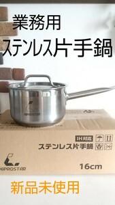 IH対応【新品】業務用ステンレス片手鍋16cm kiprostar