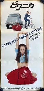 Bridgestone bicycle piknika poster