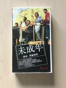 未成年 Vol.3 [VHS]