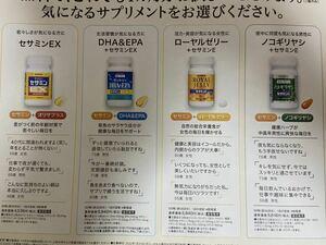 サントリーサプリメント4種 セサミンEX 定価5940円→無料→申込用紙5枚 健康食品 無料応募用紙5枚