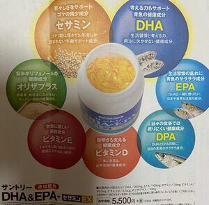 サントリーDHA&EPA セサミンEX 定価5500円→無料→申込用紙5枚 サントリーサプリメント 無料応募用紙5枚