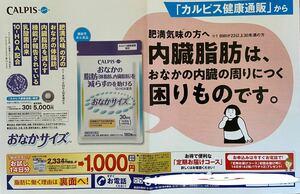 おなかサイズ カルピス CALPIS 定価2334円→1000円→申込用紙5枚 健康食品 サプリメント 応募用紙5枚