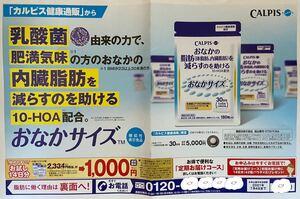 カルピス おなかサイズ CALPIS 定価2334円→1000円→申込用紙5枚 健康食品 サプリメント 応募用紙5枚
