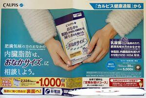 おなかサイズ CALPIS カルピス 定価2334円→1000円→申込用紙5枚 健康食品 サプリメント 応募用紙5枚