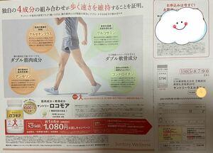 ロコモア 定価5500円→1000円→申込用紙1枚 健康食品 サントリーサプリメント 応募申込用紙1枚