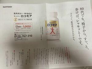 ロコモア サントリーロコモア 定価5500円→1000円→申込用紙1枚 健康食品 サプリメント 応募用紙1枚