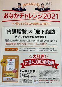 おなかの脂肪が気になる方のタブレット 大正製薬 定価3500円→500円→申込用紙1枚 サプリメント 健康食品 応募用紙1枚