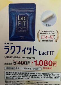 サントリーラクフィット サプリメント 定価5400円→1080円→申込用紙1枚 サントリーサプリメント 応募申込用紙1枚