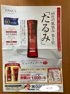 ホワイトクリーム 化粧液 ファンケル FANCL 定価4620円→1500円→申込用紙5枚