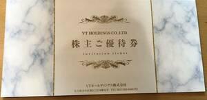 VTホールディングス 株主優待券1冊 【送料無料】