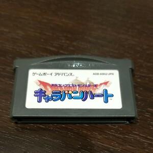 ドラゴンクエストモンスターズ キャラバンハート  GBA  ソフト