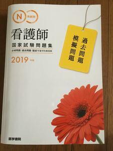 看護師国家試験問題集2019医学書院