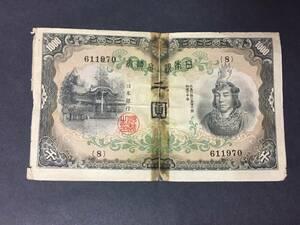 日本武尊 1000円札