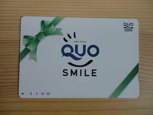 [複数可] クオカード2000円分 QUOカード 未使用 新品 ギフトケース付き SMILE スマイル 贈答