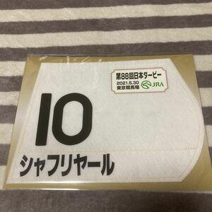 ★☆2021 GⅠ 日本ダービー 優勝馬 シャフリヤール ミニゼッケン☆★