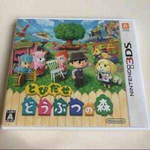 とびだせ どうぶつの森 3DS ソフト