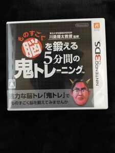 ものすごく脳を鍛える5分間の鬼トレーニング 3DS 鬼トレ 川島隆太教授