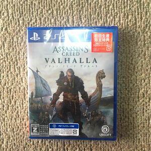 【PS4】 アサシン クリード ヴァルハラ [通常版] 新品未使用未開封