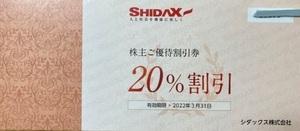 シダックス 株主優待 中伊豆ホテル・ワイナリー 優待割引券 20%割引 2022年3月31日まで ワイン