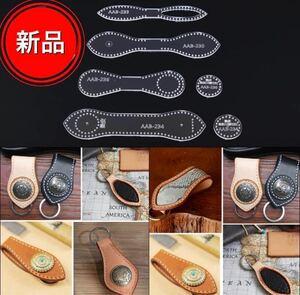 レザー用品 レザー 革 革細工 アクリル型 キーリング 4点セット レザーキット