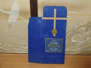 ■送料無料■箱 のみ サントリー ローヤル 15年 ウイスキー 希少 ブルー カートン 検索 ゴールド 山崎 響 10 12 17 18 国産 ギフト